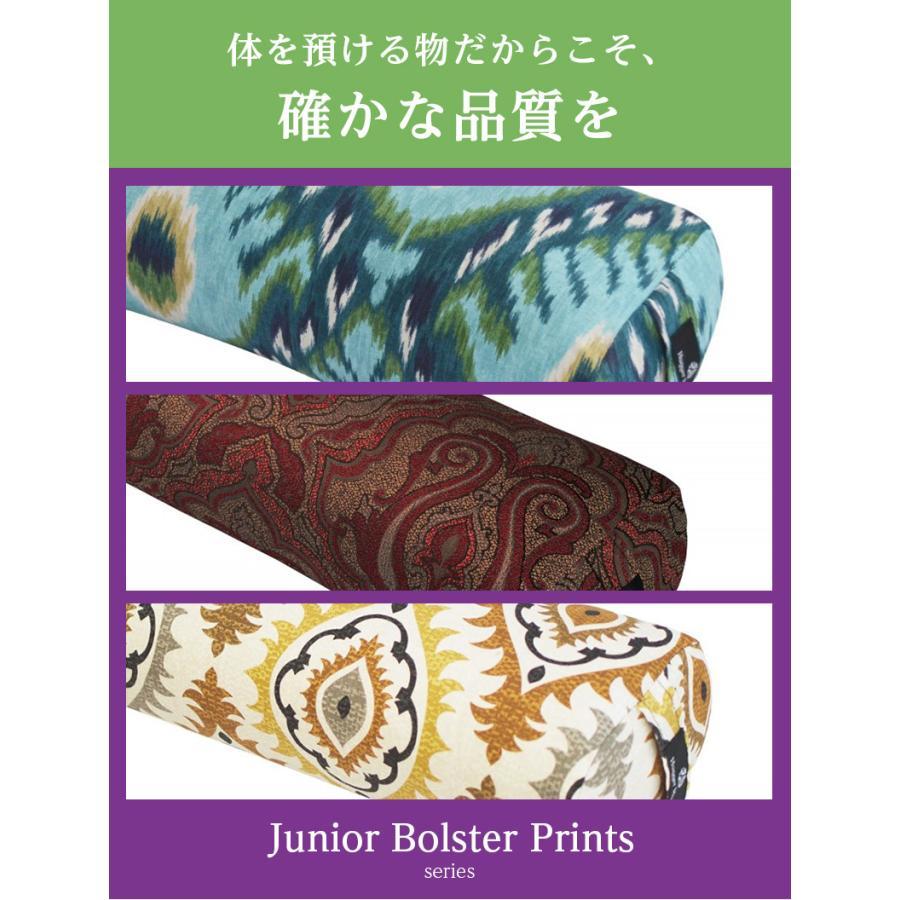 ハガーマガー ジュニアボルスター プリント 日本正規品 ボルスター 枕 呼吸 瞑想 クッション 高耐久|huggermuggerjapan|02