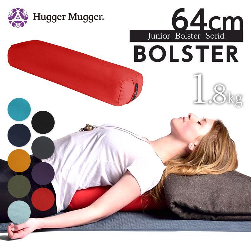 ハガーマガー ジュニアボルスター ソリッド 日本正規品  ボルスター 枕 小さめ 瞑想 クッション 高耐久|huggermuggerjapan