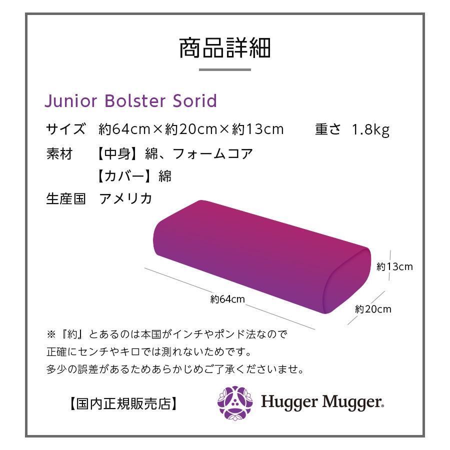 ハガーマガー ジュニアボルスター ソリッド 日本正規品  ボルスター 枕 小さめ 瞑想 クッション 高耐久|huggermuggerjapan|06