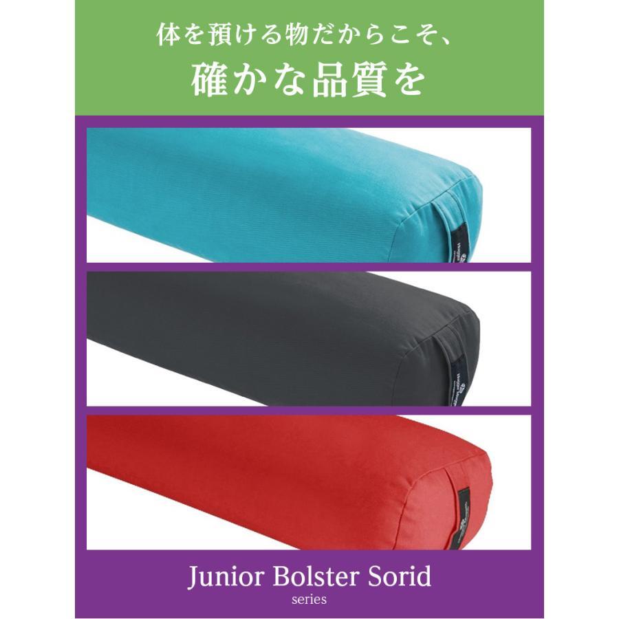 ハガーマガー ジュニアボルスター ソリッド 日本正規品  ボルスター 枕 小さめ 瞑想 クッション 高耐久|huggermuggerjapan|09