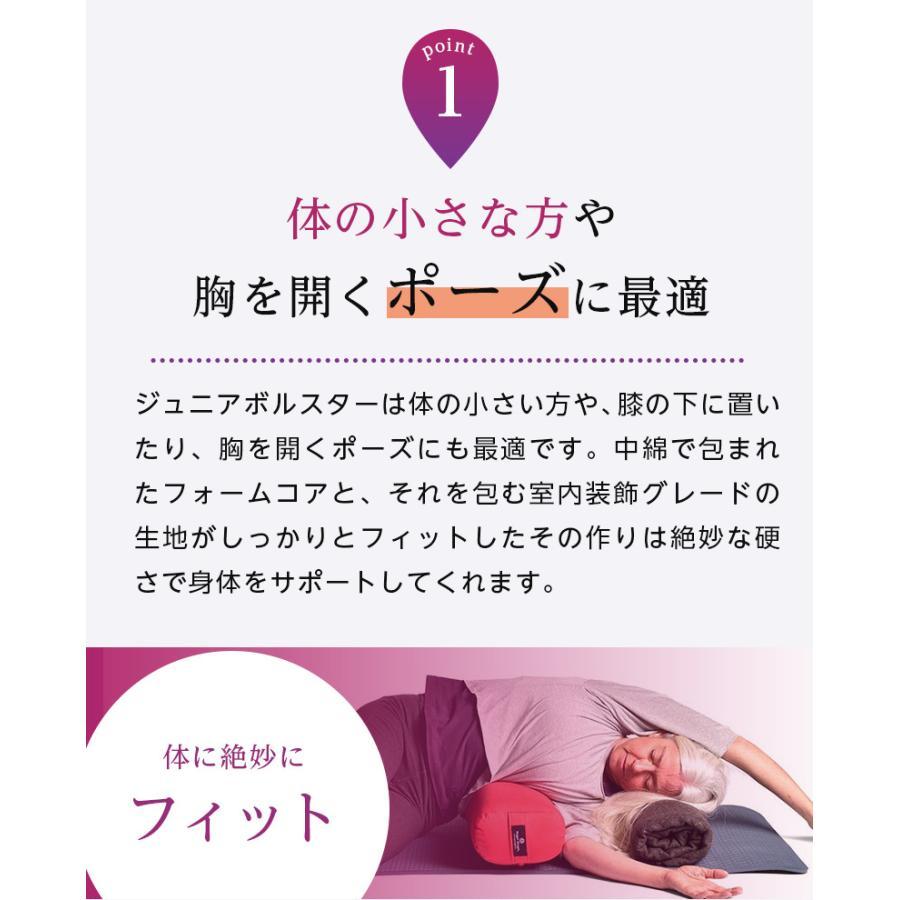 ハガーマガー ジュニアボルスター ソリッド 日本正規品  ボルスター 枕 小さめ 瞑想 クッション 高耐久|huggermuggerjapan|12