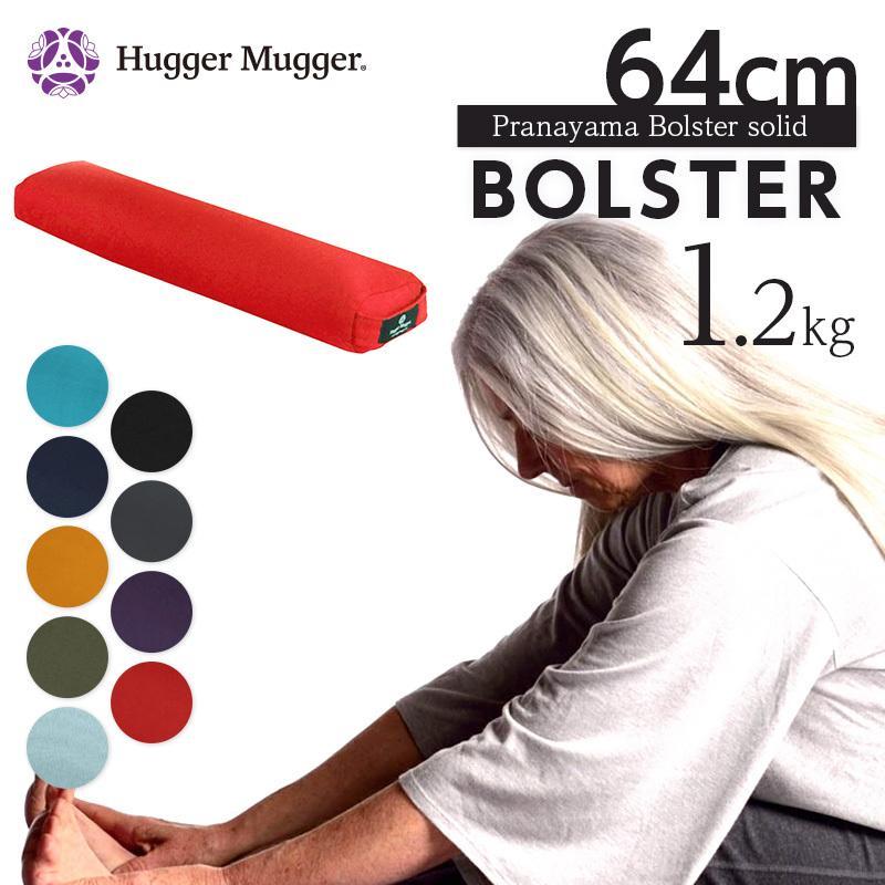 ハガーマガー プラナヤマボルスター ソリッド 日本正規品 ボルスター 枕 呼吸 瞑想 クッション 高耐久 huggermuggerjapan