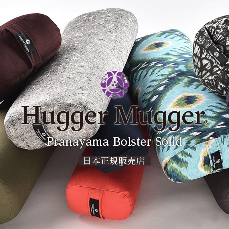 ハガーマガー プラナヤマボルスター ソリッド 日本正規品 ボルスター 枕 呼吸 瞑想 クッション 高耐久 huggermuggerjapan 07