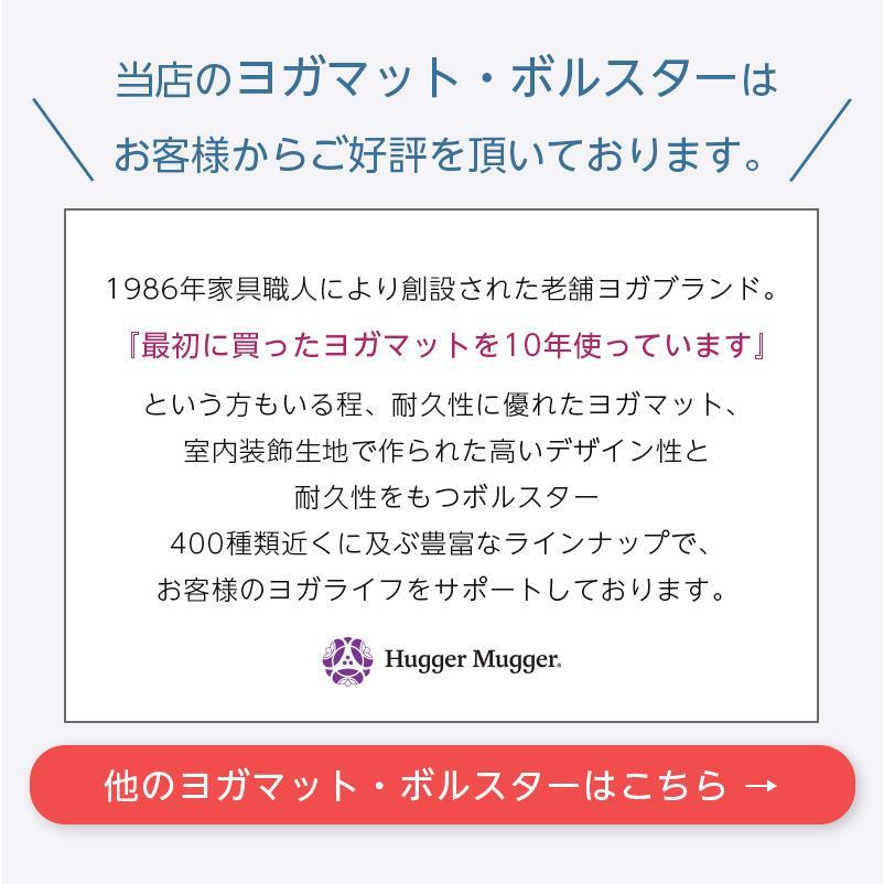 ハガーマガー プラナヤマボルスター ソリッド 日本正規品 ボルスター 枕 呼吸 瞑想 クッション 高耐久 huggermuggerjapan 14