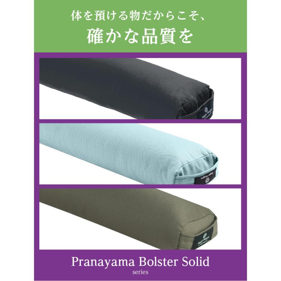 ハガーマガー プラナヤマボルスター ソリッド 日本正規品 ボルスター 枕 呼吸 瞑想 クッション 高耐久 huggermuggerjapan 09