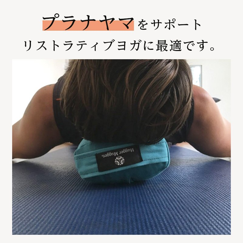 ハガーマガー プラナヤマボルスター ソリッド 日本正規品 ボルスター 枕 呼吸 瞑想 クッション 高耐久 huggermuggerjapan 02