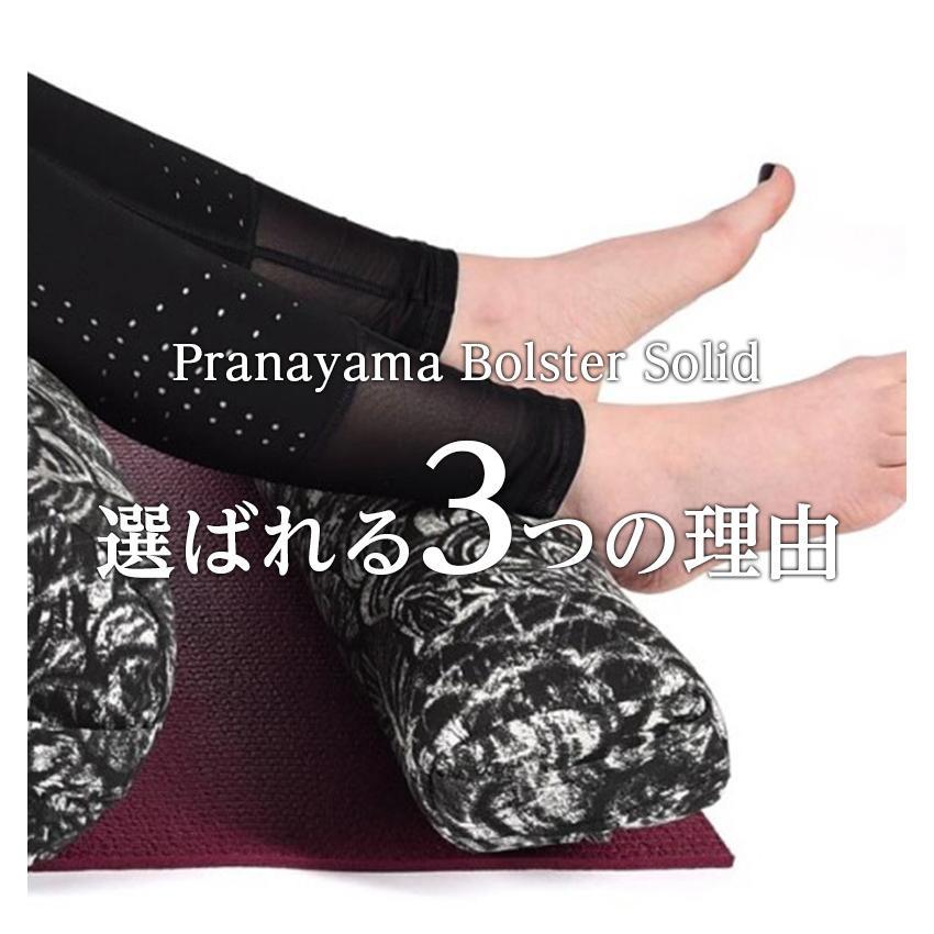 ハガーマガー プラナヤマボルスター ソリッド 日本正規品 ボルスター 枕 呼吸 瞑想 クッション 高耐久 huggermuggerjapan 10