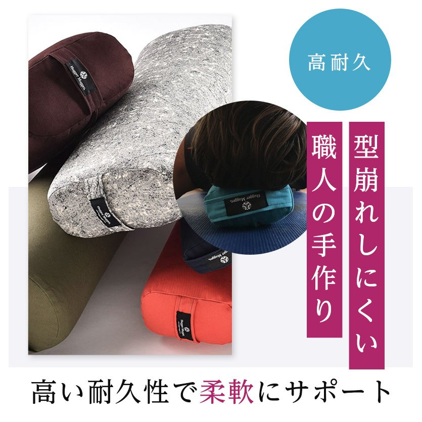 ハガーマガー プラナヤマボルスター ソリッド 日本正規品 ボルスター 枕 呼吸 瞑想 クッション 高耐久 huggermuggerjapan 12