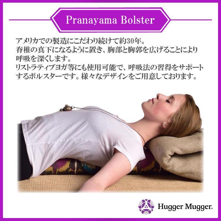 ハガーマガー プラナヤマボルスター プリント 日本正規品 ボルスター 枕 呼吸 瞑想 クッション 高耐久 huggermuggerjapan 02