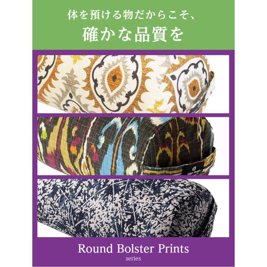 ハガーマガー ラウンドボルスター プリント 日本正規品 ボルスター 枕 呼吸 瞑想 クッション 高耐久|huggermuggerjapan|03