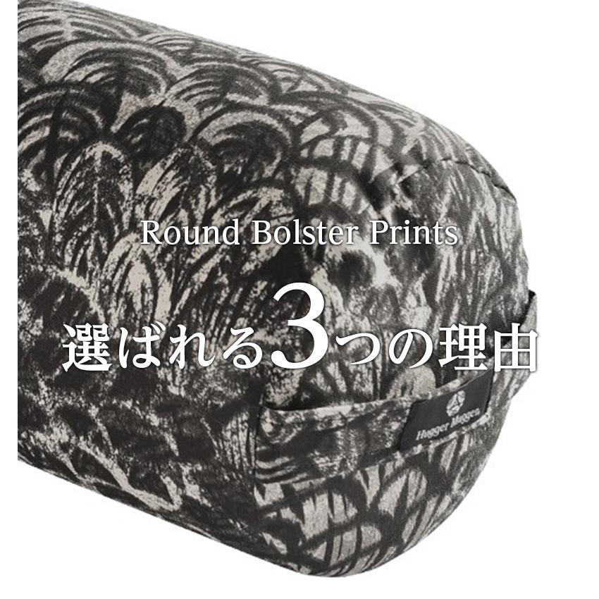 ハガーマガー ラウンドボルスター プリント 日本正規品 ボルスター 枕 呼吸 瞑想 クッション 高耐久|huggermuggerjapan|05