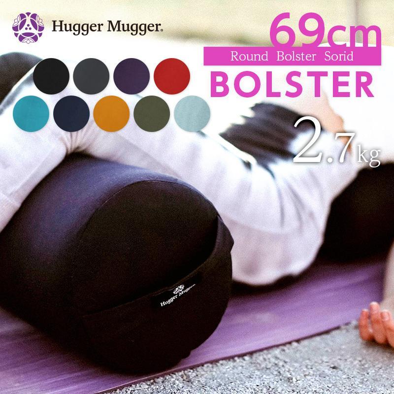 ハガーマガー ラウンドボルスター ソリッド 日本正規品 ボルスター 枕 瞑想 クッション 無地 高耐久 huggermuggerjapan