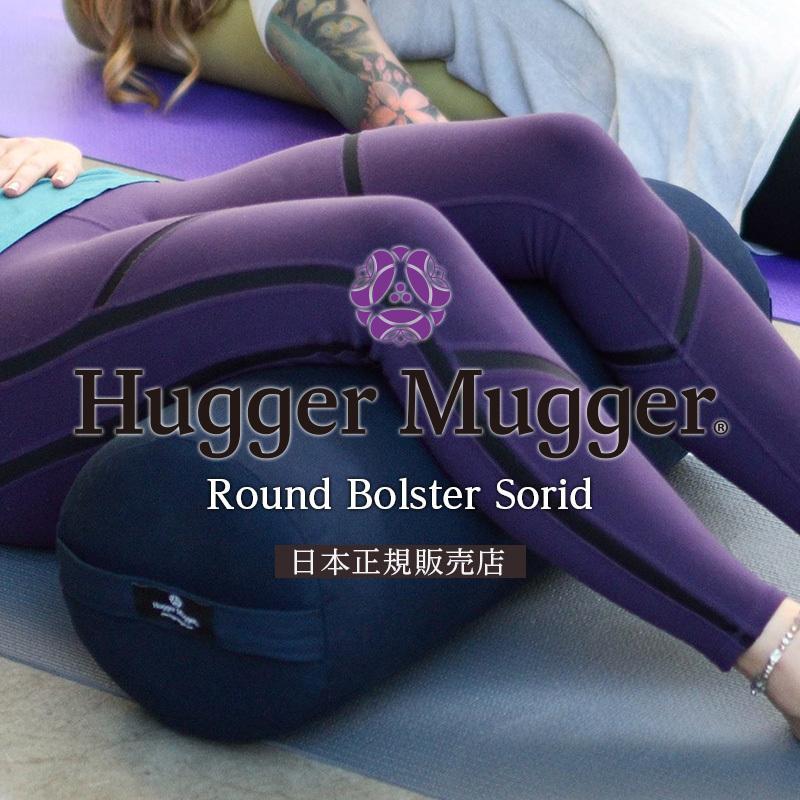 ハガーマガー ラウンドボルスター ソリッド 日本正規品 ボルスター 枕 瞑想 クッション 無地 高耐久 huggermuggerjapan 09