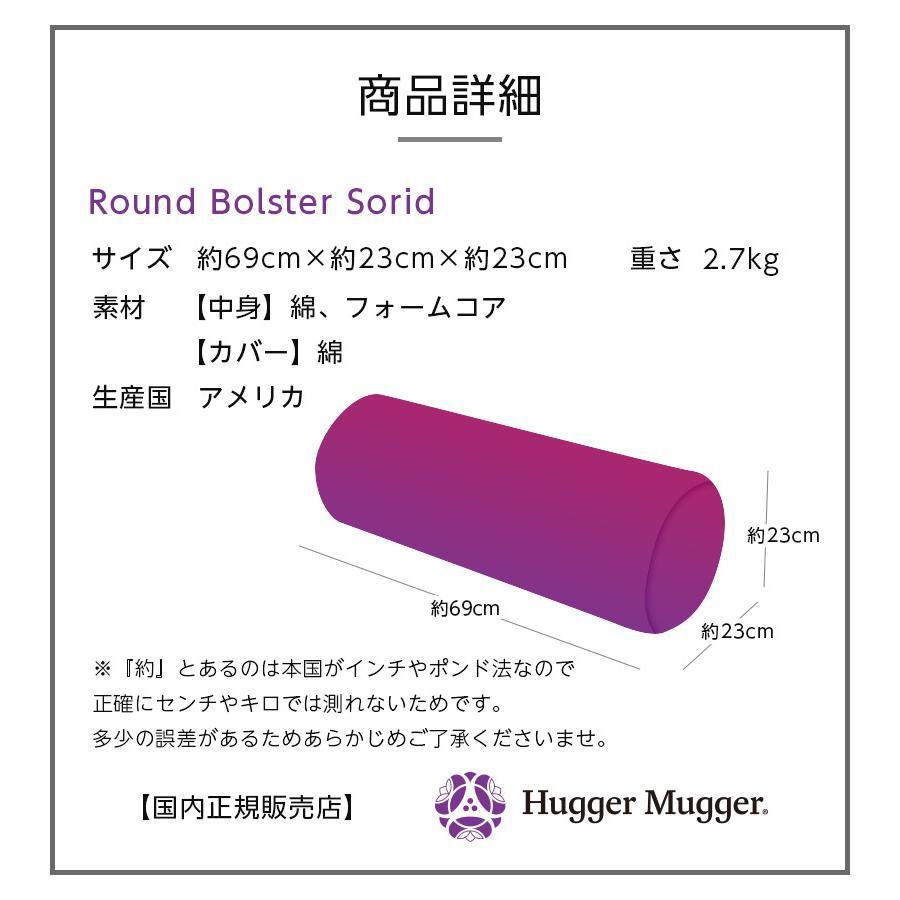 ハガーマガー ラウンドボルスター ソリッド 日本正規品 ボルスター 枕 瞑想 クッション 無地 高耐久 huggermuggerjapan 15