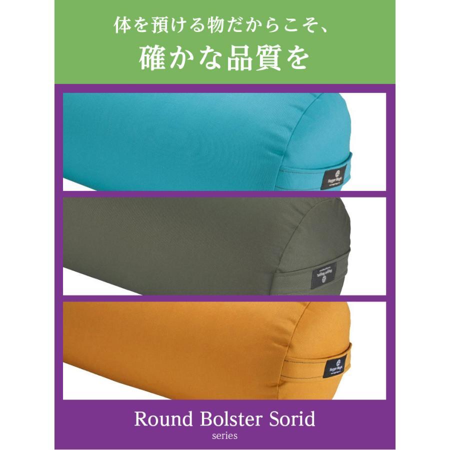ハガーマガー ラウンドボルスター ソリッド 日本正規品 ボルスター 枕 瞑想 クッション 無地 高耐久 huggermuggerjapan 03