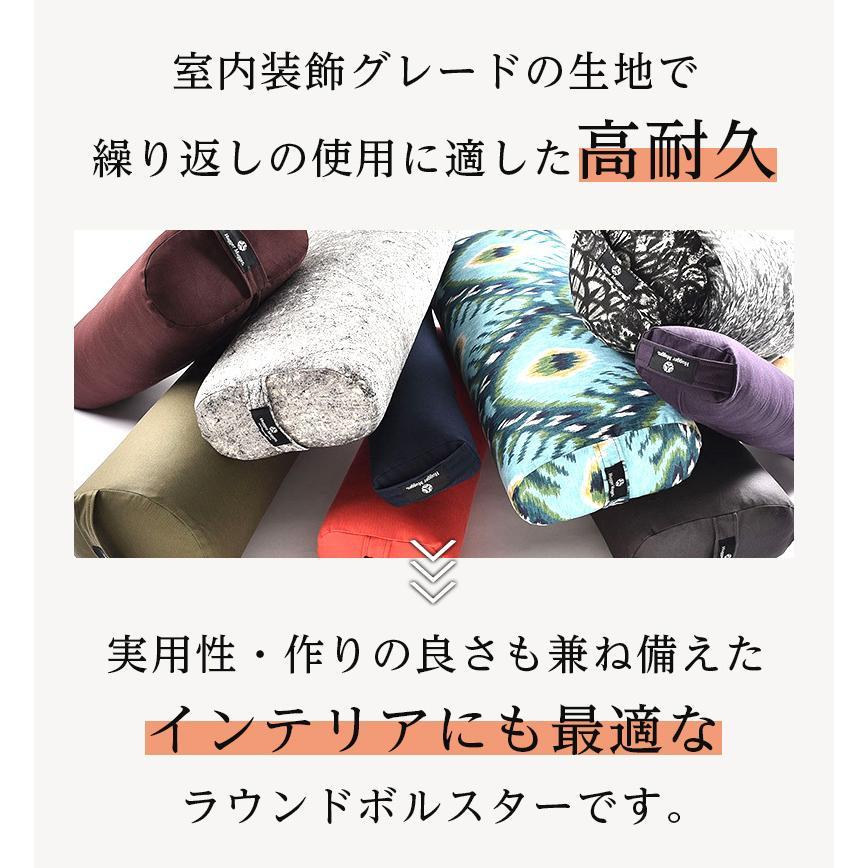 ハガーマガー ラウンドボルスター ソリッド 日本正規品 ボルスター 枕 瞑想 クッション 無地 高耐久 huggermuggerjapan 04