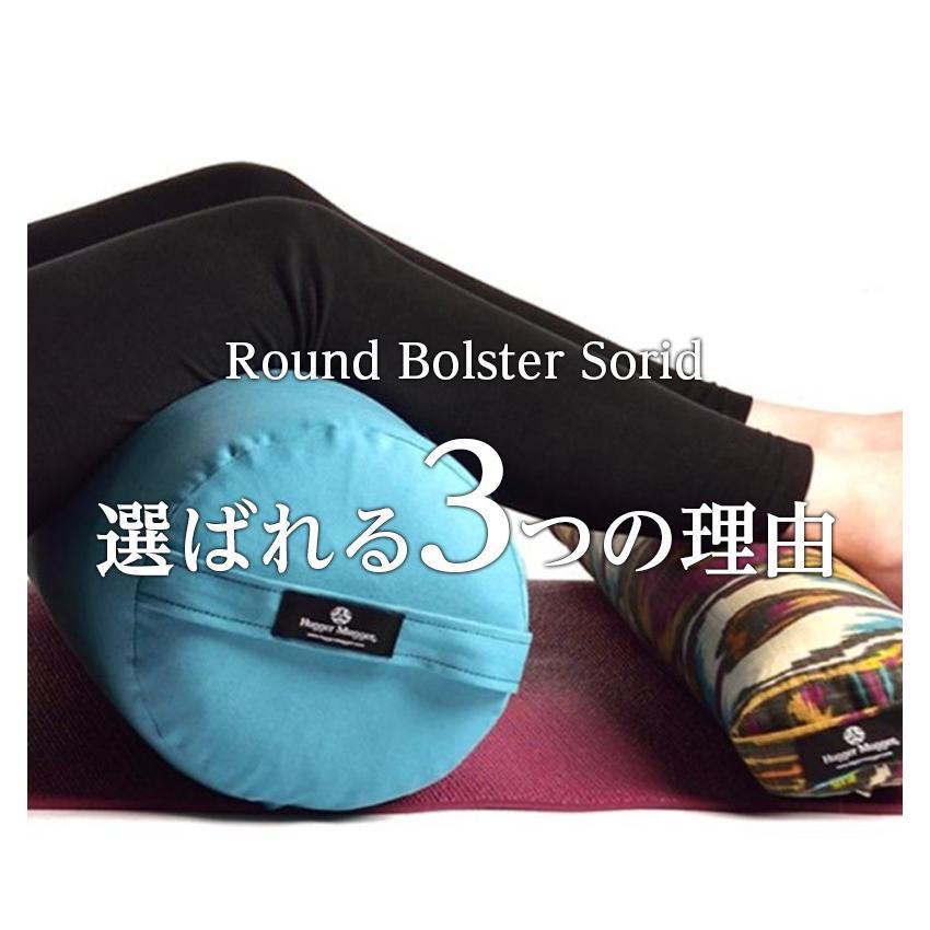 ハガーマガー ラウンドボルスター ソリッド 日本正規品 ボルスター 枕 瞑想 クッション 無地 高耐久 huggermuggerjapan 11