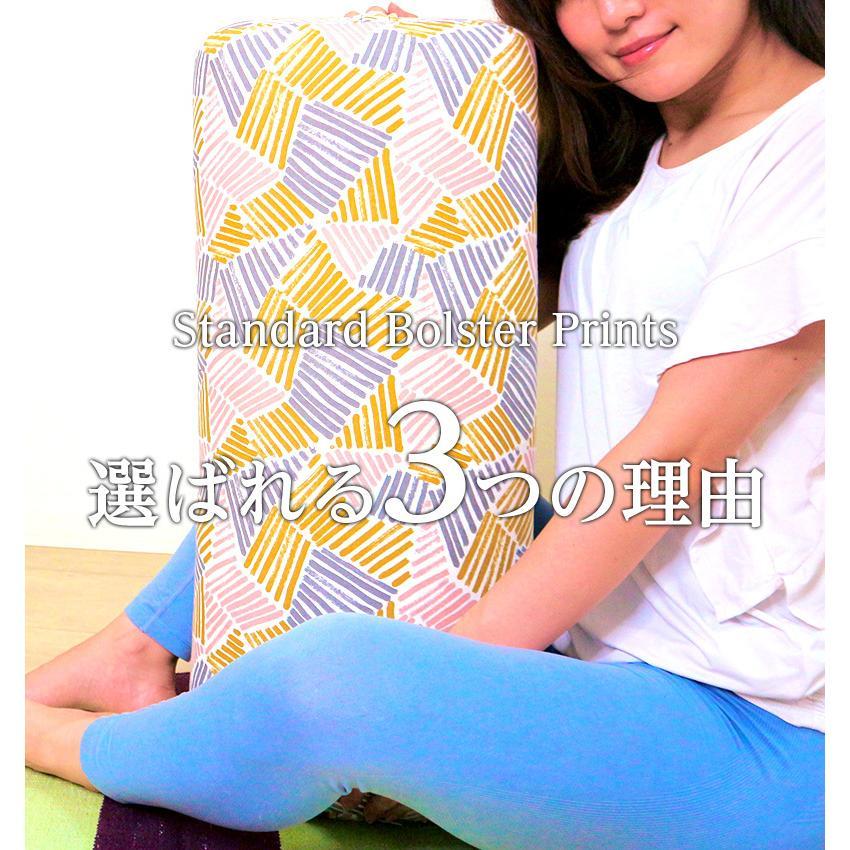 ハガーマガー スタンダードボルスター プリント 日本正規品 ボルスター 枕 瞑想 リストラティブ 人気 クッション 柄|huggermuggerjapan|15