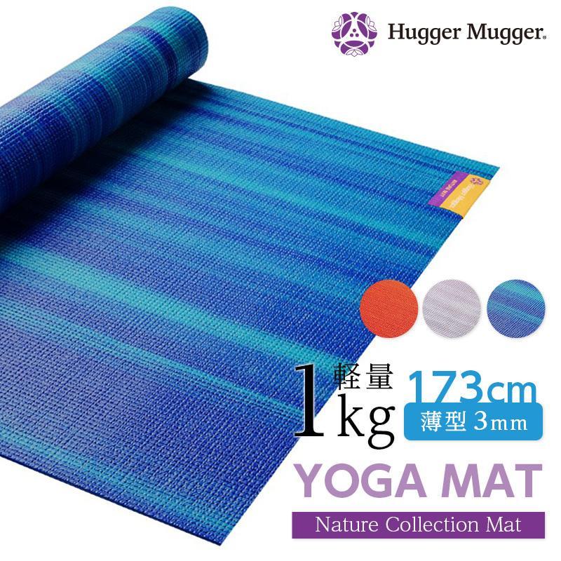 ハガーマガー ネイチャーコレクションマット 3mm 日本正規品 ヨガマット PER 61×173cm ピラティス ダイエット トレーニング エクササイズ|huggermuggerjapan