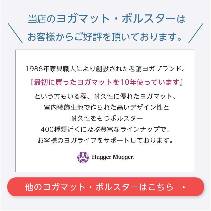 ハガーマガー ネイチャーコレクションマット 3mm 日本正規品 ヨガマット PER 61×173cm ピラティス ダイエット トレーニング エクササイズ|huggermuggerjapan|14