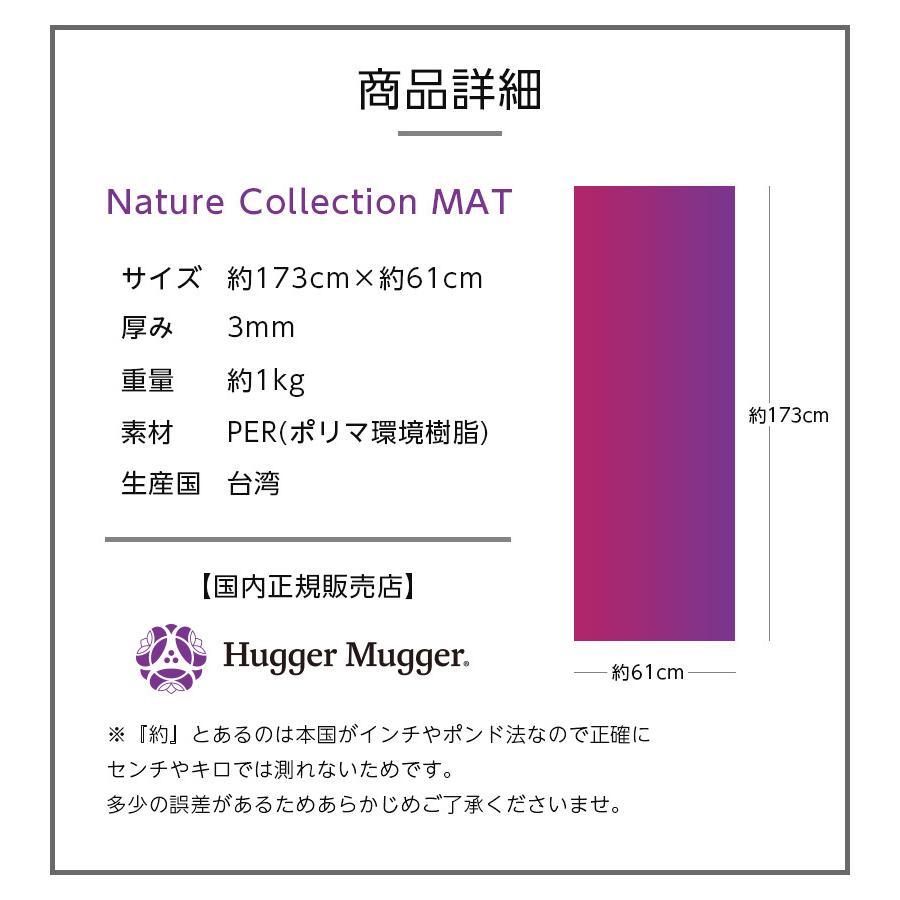 ハガーマガー ネイチャーコレクションマット 3mm 日本正規品 ヨガマット PER 61×173cm ピラティス ダイエット トレーニング エクササイズ|huggermuggerjapan|16