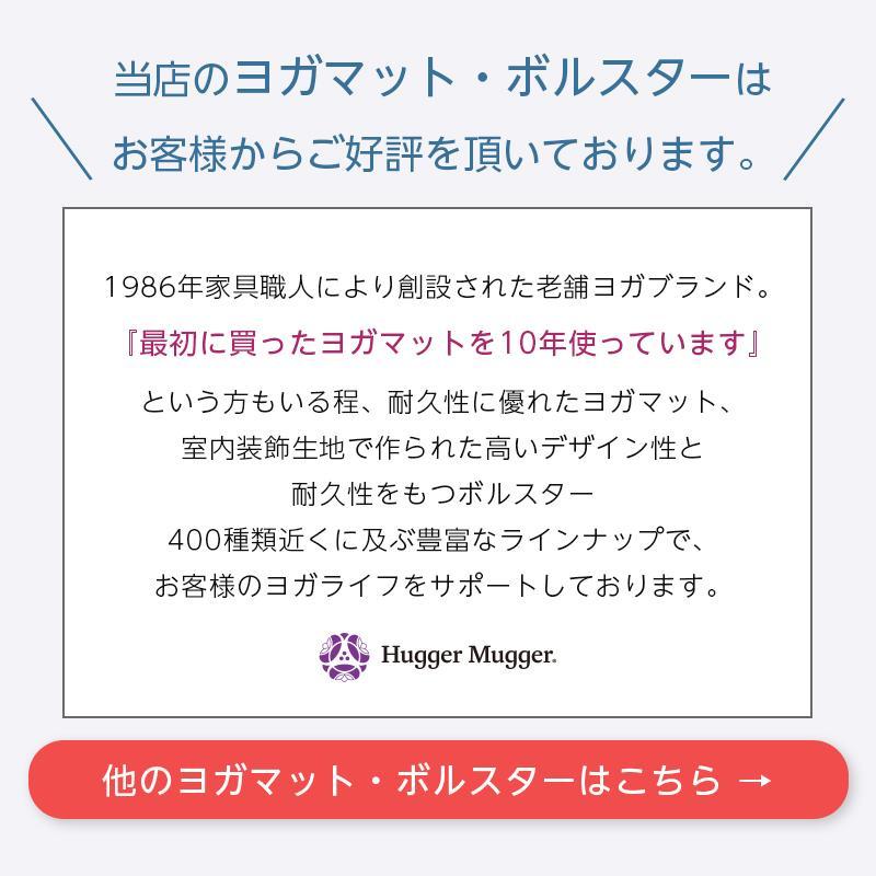 【1500円OFFクーポン配布中】 ハガーマガー タパスオリジナルマット 3mm 【日本正規品】 HUGGER MUGGER ヨガマット ダイエット ヨガ ピラティス|huggermuggerjapan|07