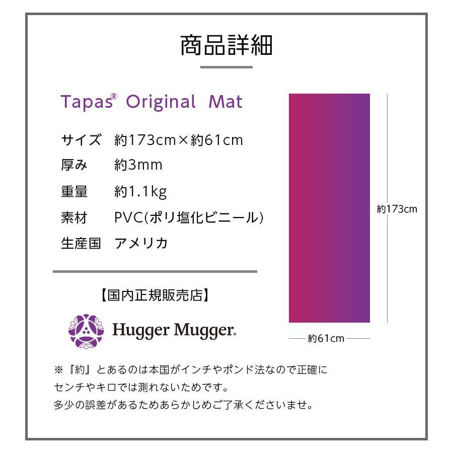 【1500円OFFクーポン配布中】 ハガーマガー タパスオリジナルマット 3mm 【日本正規品】 HUGGER MUGGER ヨガマット ダイエット ヨガ ピラティス|huggermuggerjapan|09