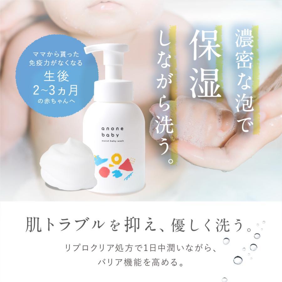 モイストベビーウォッシュ 320ml  天然由来成分 バリア機能 保湿 かぶれ予防 自己保湿力 新生児 ベビー 赤ちゃん ベビーソープ hugkumiplus 03
