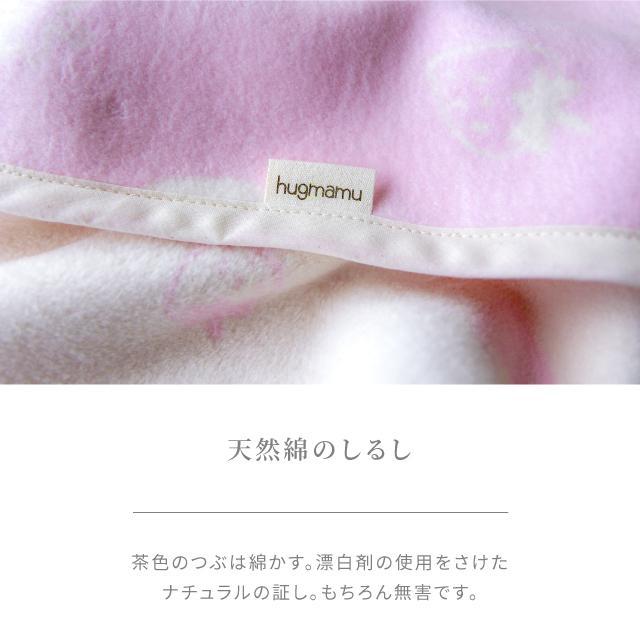 はぐまむ 綿毛布 ベビーM 日本製 三河木綿 85×115 赤ちゃん 子供 保育園 hugmamu2 15