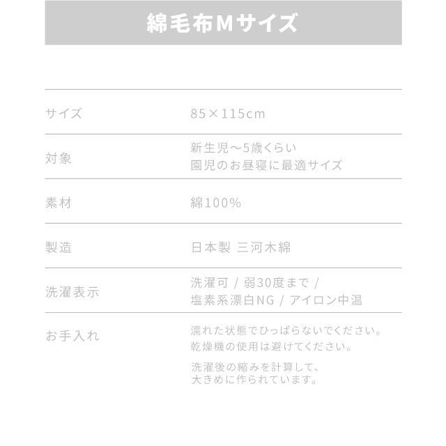 はぐまむ 綿毛布 ベビーM 日本製 三河木綿 85×115 赤ちゃん 子供 保育園 hugmamu2 19