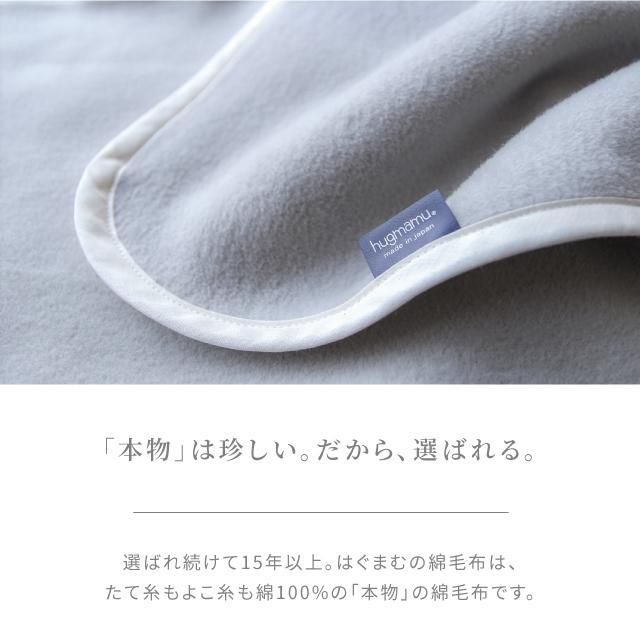 はぐまむ 綿毛布 ベビーM 日本製 三河木綿 85×115 赤ちゃん 子供 保育園 hugmamu2 03
