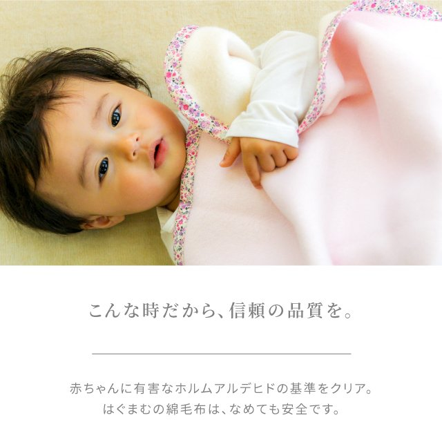 はぐまむ 綿毛布 ベビーM 日本製 三河木綿 85×115 赤ちゃん 子供 保育園 hugmamu2 06