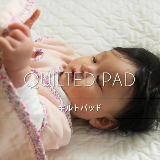 はぐまむ 敷きパッド 脱脂綿 日本製  ホワイト 保育園 70×120|hugmamu2|02