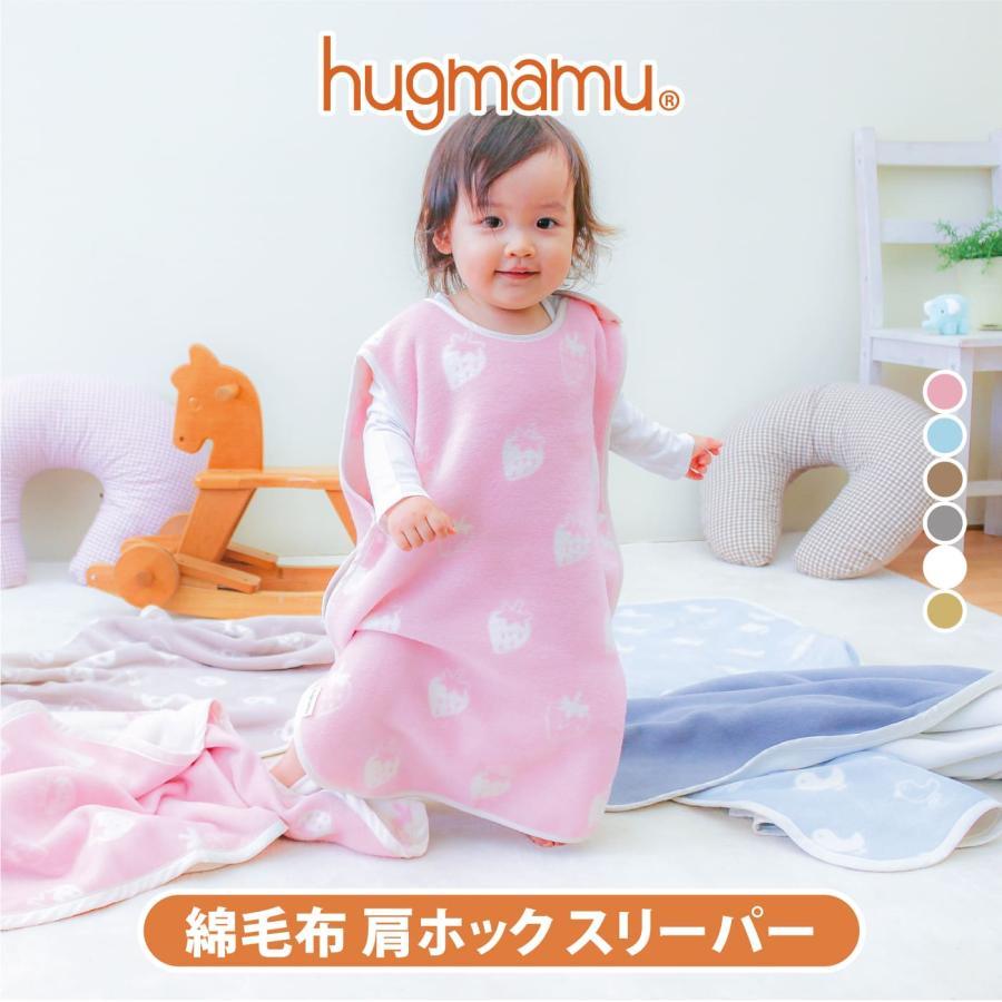 はぐまむ 綿毛布 スリーパー ベビー 肩ホック 日本製 三河木綿 着る毛布 赤ちゃん 子供 秋 冬 hugmamu2