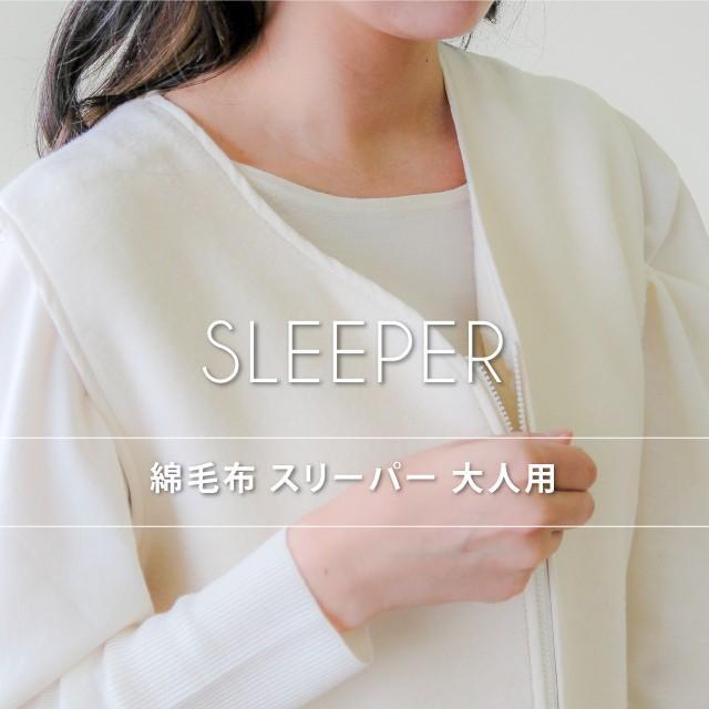 セール 1/16まで はぐまむ 綿毛布 スリーパー 大人 日本製 三河木綿 着る毛布 秋 冬|hugmamu2|02