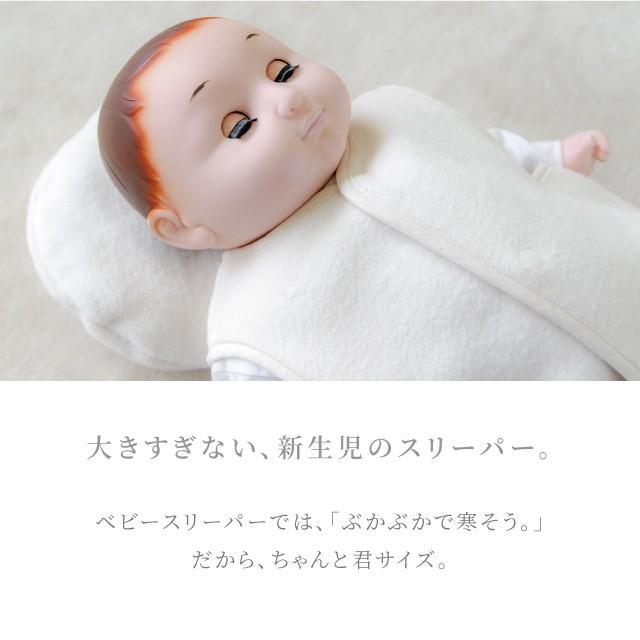 はぐまむ 綿毛布 スリーパー 新生児 ベビー ベスト 無添加 日本製 三河木綿 着る毛布 赤ちゃん 子供 秋 冬|hugmamu2|03