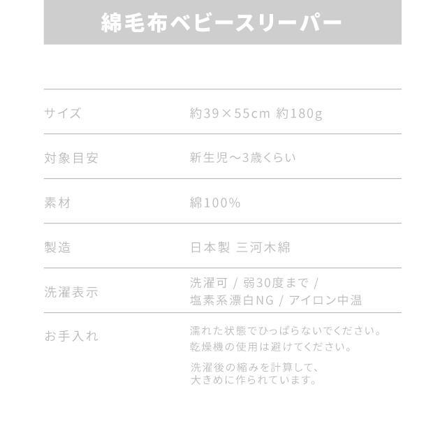 セール 3/8まで はぐまむ 綿毛布 スリーパー ベビー 2way 日本製 三河木綿 着る毛布 赤ちゃん 子供 秋 冬|hugmamu2|17