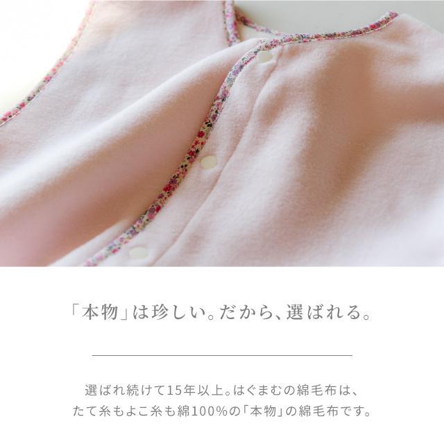 セール 3/8まで はぐまむ 綿毛布 スリーパー ベビー 2way 日本製 三河木綿 着る毛布 赤ちゃん 子供 秋 冬|hugmamu2|03