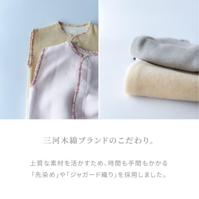 セール 3/8まで はぐまむ 綿毛布 スリーパー ベビー 2way 日本製 三河木綿 着る毛布 赤ちゃん 子供 秋 冬|hugmamu2|05