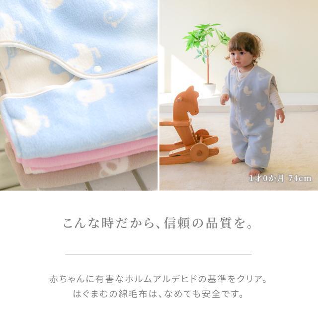 セール 3/8まで はぐまむ 綿毛布 スリーパー ベビー 2way 日本製 三河木綿 着る毛布 赤ちゃん 子供 秋 冬|hugmamu2|08
