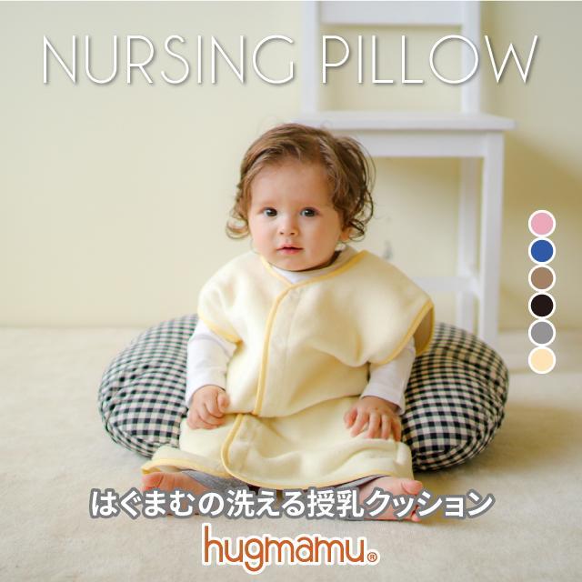 はぐまむ 洗える 授乳クッション 日本製 hugmamu2
