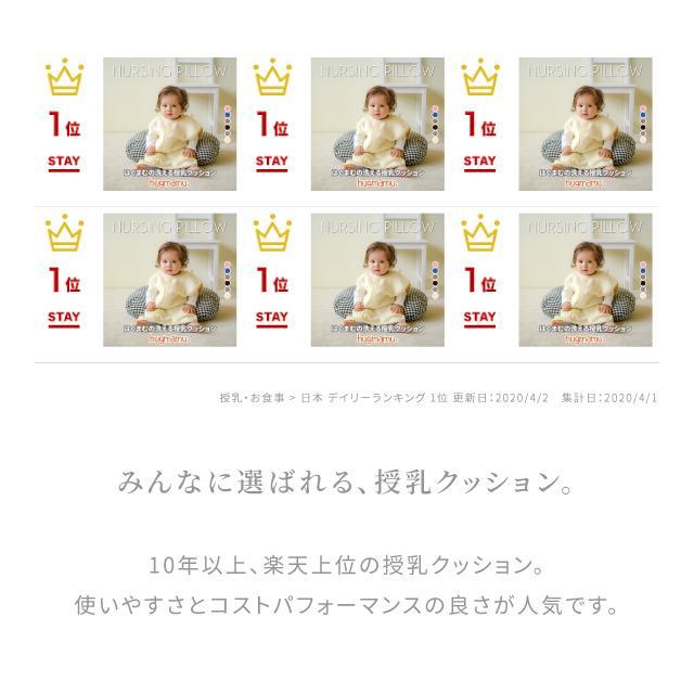 はぐまむ 洗える 授乳クッション 日本製 hugmamu2 02