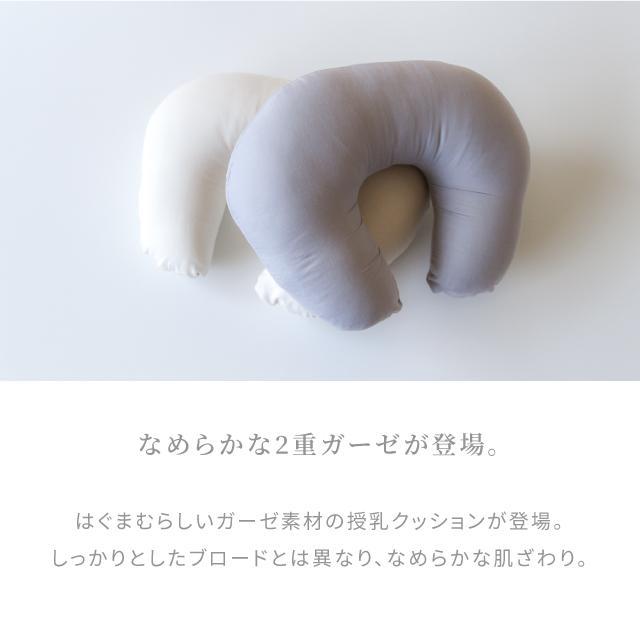 はぐまむ 洗える 授乳クッション 日本製 hugmamu2 05