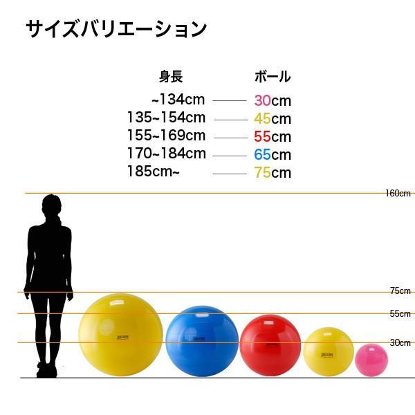 サイズ 身長 ボール バランス