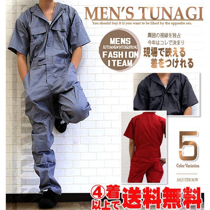つなぎ メンズ おしゃれ ツナギ 半袖 夏用 作業着 作業服 大きいサイズ ボトムス|hukudokoro