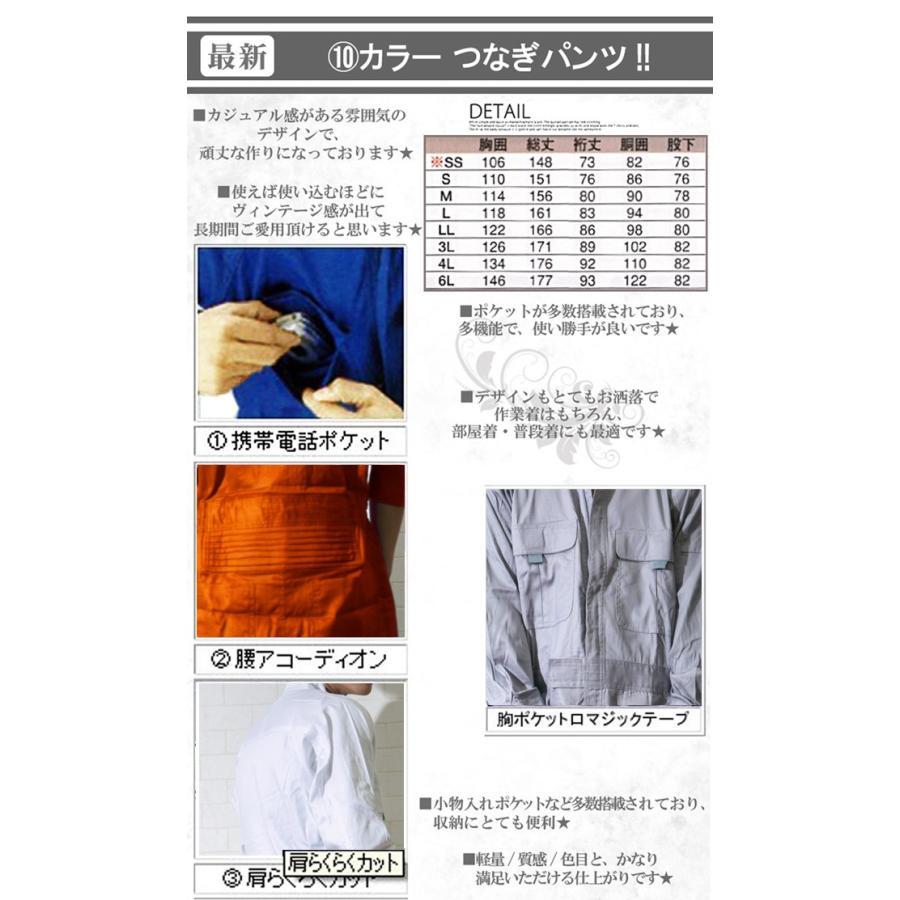 つなぎ メンズ おしゃれ ツナギ パンツ 作業服 ボトムス|hukudokoro|08