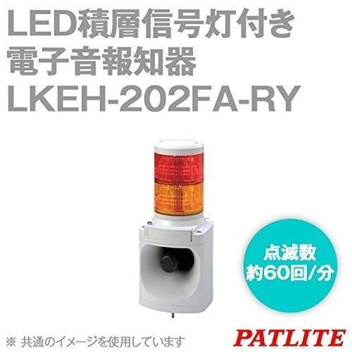 パトライト LED信号灯付き電子音報知器 LKEH202FA-RY