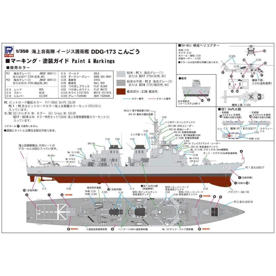 ピットロード 1/350 JBシリーズ 海上自衛隊 護衛艦 DDG-173 こんごう プラモデル JB28