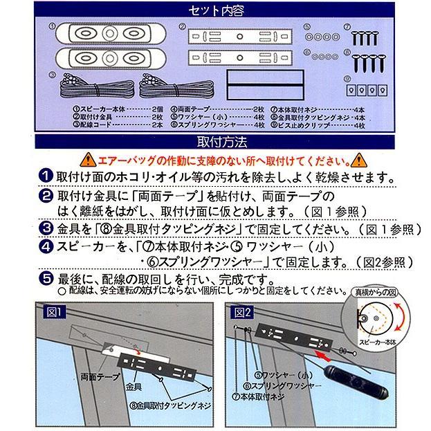 2WAY サテライトスピーカー オーディオ スピーカー カースピーカー スピーカ 車 車載用 カーオーディオ スリム hurry-up 03