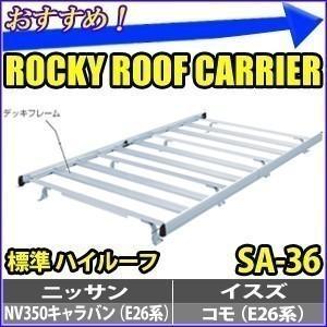 ルーフキャリア ロッキー ROCKY 重量物用 アルミ+アルマナイト SA-36 SAシリーズ NV350キャラバン コモ 標準ハイルーフ E26系 専用
